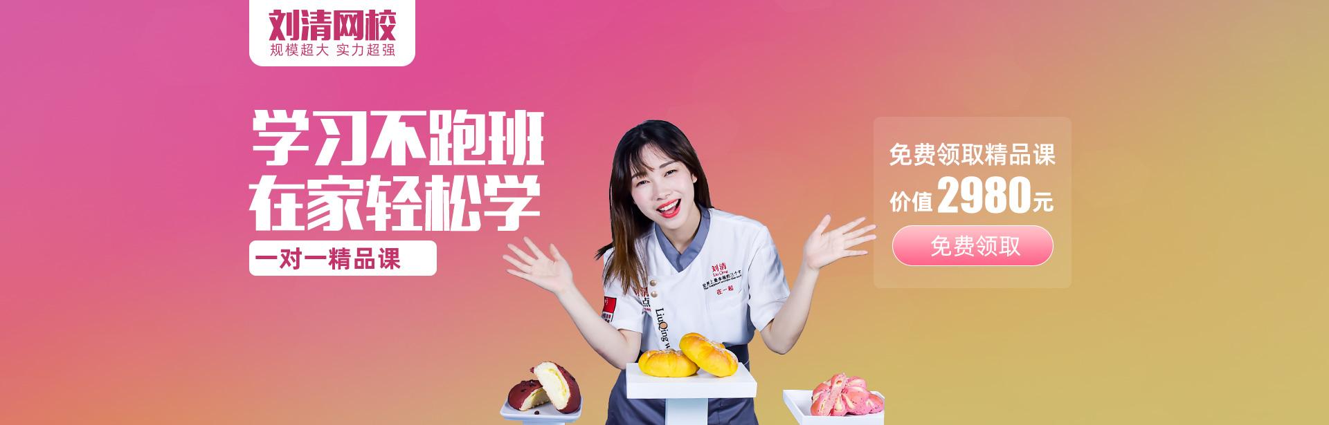 刘清专业蛋糕培训网校