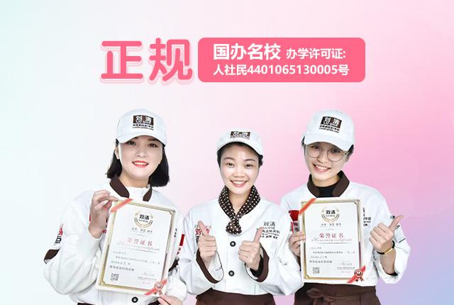 咖啡西点培训  要找国外有分校的学校[刘清]