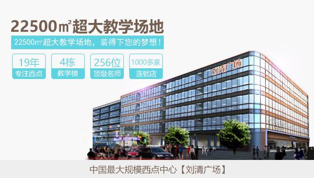广州学西点的技工学校