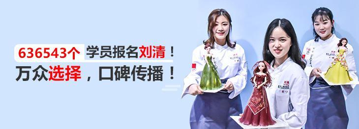广州学蛋糕的学校