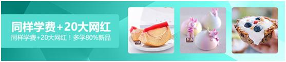 刘清烘焙蛋糕培训学校