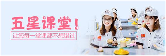 糕点面包烘焙培训  学习氛围很好,老师手把手指导[刘清]