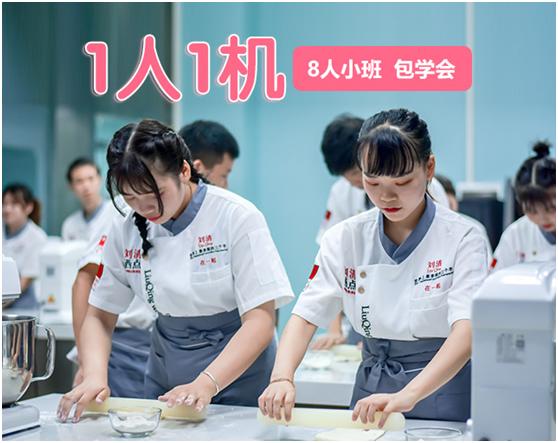 糕点面包烘焙培训